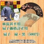 ショッピング麻 麻混甚平用 +500円 扇子 価格訂正用 扇子 緑・黒