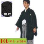 黒紋付 袴 10点フルセット  送料無料  成人式・卒業式に男の晴着を!  レンタルよりも断然お得 ( 紳士 アンサンブル 羽織 ) 福袋