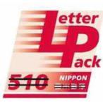 レターパックフリー(510円)