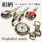 キーホルダー 時計 和柄 かわいい レディース おしゃれ チャーム 帯 鏡 無料ラッピング