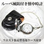 懐中時計 ベルトループ装着 ケース付き ルーペ風防 見やすい コンパクト時計 レトロ