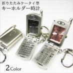 キーホルダー 懐中時計 携帯型 折りたたみケータイ時計 おもしろ スタンド時計