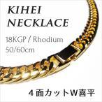 ダブル喜平ネックレス 4面カット ロジウム/18金コーティング 7mm 50cm/60cm 太め メンズ 無料ラッピング