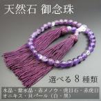 数珠 女性用 念珠 天然石 8mm 選べる8種類  水晶 紫水晶 メノウ 虎目 オニキス パール 御念珠 男性用