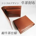 ショッピング牛革 牛革 二つ折り メンズ財布  本革  紳士財布