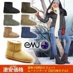 アウトレット EMU(エミュー)ムートンブーツ・ミニ・ロング【2013年モデル】