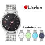 【プレゼント】Libenham(リベンハム)腕時計 Landschaft(ラントシャフト)シリーズ メンズ・レディース 自動巻き  LH90036 正規代理店
