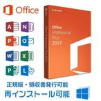 Microsoft Office 2019 64bit 1PC マイクロソフト オフィス2019 再インストール可 プロダクトキー 永久ライセンス ダウンロード版 Office Professional Plus