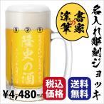 名入れ 500mlサイズ彫刻ビールジョッキ(退職記念、敬老の日、還暦お祝い、父の日、母の日などに)