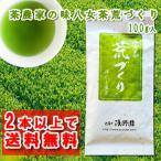 【送料無料】九州八女の深むし八女茶、茶農家の味!八女茶 荒づくり 100g
