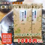 【送料無料】「NHKためしてガッテン」で放送されたこだわりの自家焙煎特上ほうじ茶(焙じ茶)です。八女産の一番茶の白折のみを使用しています。