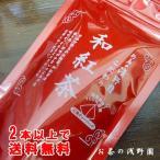 ショッピング紅茶 【送料無料】日本(国産)の紅茶。和紅茶ティーパック3g×15P渋みが少ないまろやかな紅茶。ティーパック