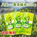 八女茶 3本セットでお得 一番茶 緑茶3本セット100g×3本 メール便送料無料