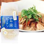 ヤムヤム 玄米ビーフン 40g×3袋