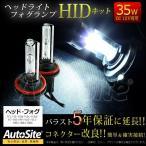 ショッピングHID 35w H1 H3/H3a/H3c/H3d H7 H8 H9 H10 H11 HB3 HB4 880 リレーレス AutoSite HIDキット フォグ ヘッドライト ディスチャージ 3000k 4300k 6000k 8000k 12000k