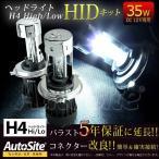 35w リレーレス 電源強化リレーハーネス が選べるH4 AutoSite HIDキットヘッドライト ディスチャージ 4300k 6000k 8000k 12000k 交流式デジタルバラスト 保証付