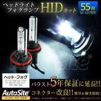 55w H1 H3/H3a/H3c/H3d H7 H8 H9 H10 H11 HB3 HB4 880 リレーレス AutoSite HIDキット フォグ ヘッドライト ディスチャージ 3000k 4300k 6000k 8000k 12000k