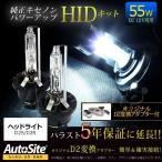 55w D2S・D2R兼用 純正交換用 HIDパワーアップキット 6000k 8000k 12000k/リレーレス AutoSite HIDヘッドライト/キセノン/ ディスチャージ D2C/安心保証付