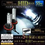 55w H1 H3/H3a/H3c/H3d H7 H8 H9 H10 H11 HB3 HB4 880 電源強化リレーハーネス付き AutoSite HIDキット フォグ ヘッドライト ディスチャージ 3000k〜12000k