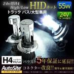 24v 大型車用 55w H4 リレーレス AutoSite HIDキット バス トラック ヘッドライト ディスチャージ H4ハイロー Hi/Lo 4300k 6000k 8000k 12000k 交流式バラスト