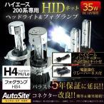 35w ハイエース200系専用 ヘッド&フォグ H4+HB4 安心 電源強化リレーハーネス ハイビームインジケータ不点灯防止ユニット付き AutoSite HID ヘッドライト
