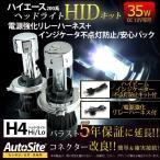 35w ハイエース100系/200系 ヘッドライトH4 HIDキット 安心 電源強化リレーハーネス&ハイビームインジケータ不点灯防止ユニット付き 12v AutoSite HID H4