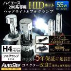 55w ハイエース200系専用 ヘッド&フォグ H4+HB4 安心 電源強化リレーハーネス ハイビームインジケータ不点灯防止ユニット付き AutoSite HID ヘッドライト