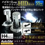 55w ハイエース100系/200系 ヘッドライトH4 HIDキット 安心 電源強化リレーハーネス&ハイビームインジケータ不点灯防止ユニット付き 12v AutoSite HID H4