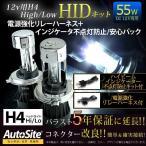 55w H4 ヘッドライト HIDキット 電源強化リレーハーネス&ハイビームインジケータ不点灯防止ユニット付き 12v AutoSite HID ヘッドライト ディスチャージ