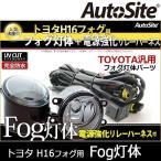 プリウス/アクア/PHV等、トヨタ車 フォグHID化 フォグ汎用灯体+電源強化リレーハーネス配線 12v H16フォグ車両HIDインストール AutoSite