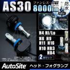 ショッピングLED LEDヘッドライト/LEDフォグ H4 H8 H9 H10 H11 H16 HB3 HB4 6500k 12v AS30