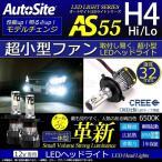 LEDヘッドライト H4 Hi/Lo 6000k LED CREE & PHILIPS 12v AS55  [完全オールインワン]