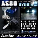ショッピングLED LEDヘッドライト/フォグランプ H4/H8・H9・H11・H16/H10・HB3・HB4/D1・D2・D3・D4/H7/HIR2 4200Lm AS80/6000k ハイビーム ロービーム 12v 普通車 送料無料