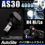 送料無料 バイク用 LEDヘッドライト H4 4000Lm オールインワン ファンレス一体型 12v オートサイト/AutoSite AS30/1球