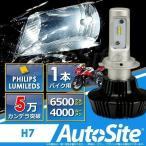 最安値に挑戦 バイク用LEDヘッドライト/H7 ファンレスLEDバルブ1灯 4000Lm 6500k PHILIPS Lumileds LUXEON ZES CHIP LED角度調整機能付き 12v AutoSite AS70