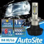 最安値に挑戦 バイク用LEDヘッドライト/H4 ファンレスLEDバルブ1灯 4000Lm 6500k PHILIPS Lumileds LUXEON ZES CHIP LED角度調整機能付き 12v AutoSite AS75 H4