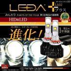 送料無料 レダ進化版 レダLA02プラス H7 H8 H9 H10 H11 H16 HB3 HB4 LEDハイビーム フォグランプ LEDA 一体型 CREE LED 6500k/5000k/3000k  12vオールインワン