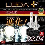 車検対応 レダ進化版 レダLA02プラス D2S D2R D4S D4R 送料無料 LEDヘッドライトLEDA 一体型 CREE LED 6500k/5000k  12vオールインワン CREE LED ハイビーム