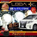 ショッピングLED アルファード 30系 フォグランプ LED H16 レダ LA02プラス 車検対応 H27.01〜