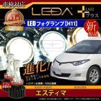 ショッピングLED エスティマ LED フォグランプ  CR5#AHR2#  H11 レダ LA02プラス車検対応 H24.05〜H28.05