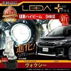 ヴォクシー 60系 ハイビーム LED HB3 レダ LA02プラス車検対応 5000K 6500K H16.8〜H19.5