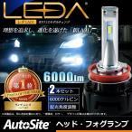 LED フォグランプ ヘッドライト 車検対応 一体型 レダLA01 H8 H9 H10 H11 H16 HB3 HB4 HIR2 ハイビーム 6000ルーメン 6000k オールインワン 12v LEDA 送料無料