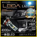 ヴォクシー ZRR80(純正LEDヘッド)/ ZRR70 フォグランプ 一体型LEDバルブ 取付簡単 CREE LED 6500k レダLA01/H16 HID級の明るさ AutoSite LEDA無くなり次第、終