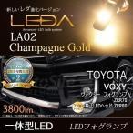 VOXY ZRR70/VOXY ZRR80(純正LEDヘッド)ヴォクシー フォグランプH11 H16 適合確認済 レダLA02/シャンパンゴールド AutoSite LEDA/2700k