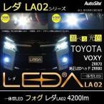 VOXY ZRR70/VOXY(純正LEDヘッド) ZRR80 ヴォクシー フォグランプ 適合確認済 LA02 4200lm 一体型 CREE LED 6500k/5000k オールインワン HID級LEDバルブ