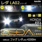 FIT3 フィット3 ハイブリッド GP5 フォグランプ LED H8 H11 一体型 CREE オールインワン LA02/H8 H11 AutoSite LEDA