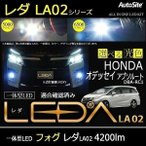 ショッピングオデッセイ オデッセイ アブソルート DBA-RC1 (H25.11〜) フォグランプ 適合確認済 一体型 CREE LED 5000k/6500k LA02/H8 オールインワン HID級LEDバルブ AutoSite LEDA