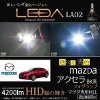 アクセラ BK系 フォグランプ 適合確認済 マツダ専用H11 一体型 CREE LED 5000k/6500k レダLA02/H11 オールインワン HID級LEDバルブ AutoSite LEDA