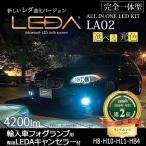 輸入車用キャンセラー付きLEDフォグ/ヘッドライト レダLA02 LEDA 4200ルーメン 一体型 CREE LED 6500k/5000k 12v H8 H9 H10 H11 H16 HB3 HB4 オールインワン