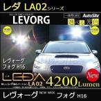 レヴォーグ WRX S4/STi用 フォグランプ 適合確認済 4200lm 一体型 CREE LED 6500k/5000k オールインワン HID級LEDバルブ H16 AutoSite